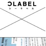 国内初の導入事例検索エンジン「シーラベル」