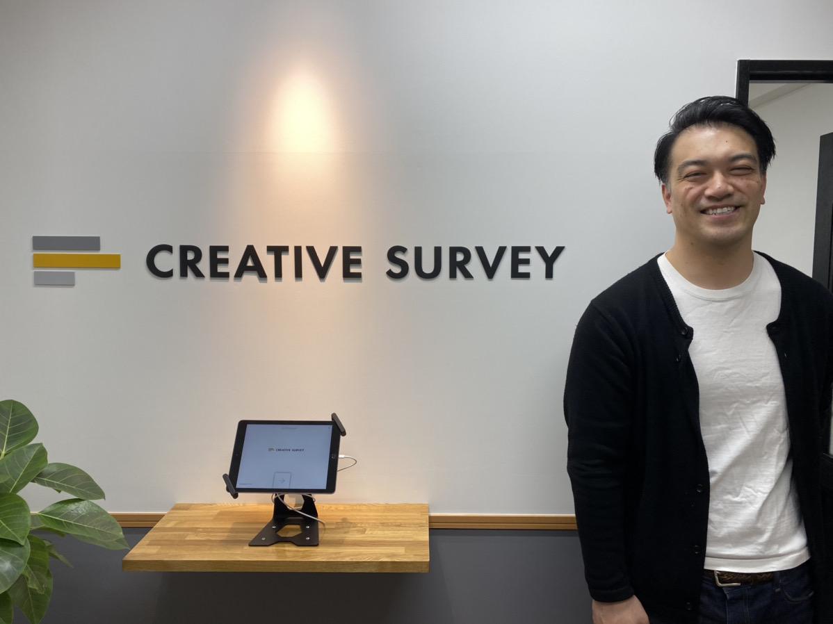 クリエイティブサーベイ株式会社代表取締役菊地孝行氏