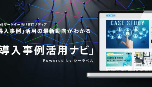 「導入事例」活用の最新動向がわかるマーケティング専門メディア『導入事例活用ナビ』をリリース。