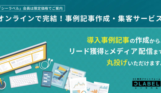 オンラインで完結!「導入事例記事作成・集客サービス」を開始。記事作成から、リード獲得とメディア配信まで丸投げ。