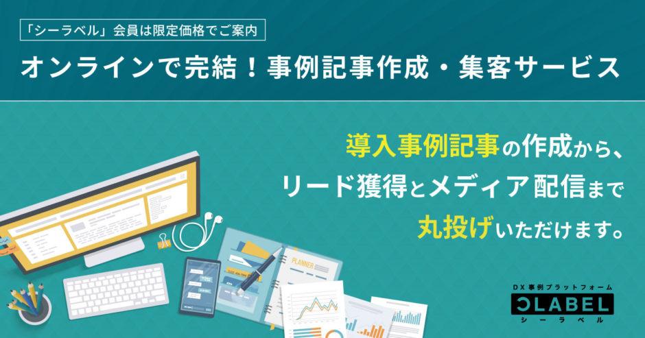 導入事例記事作成・集客サービス
