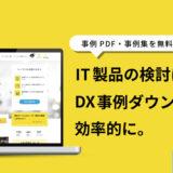 IT製品の検討は、DX 事例ダウンロードで効率的に。 DX事例プラットフォーム「シーラベル」より、事例記事のPDFダウンロード機能を公開。
