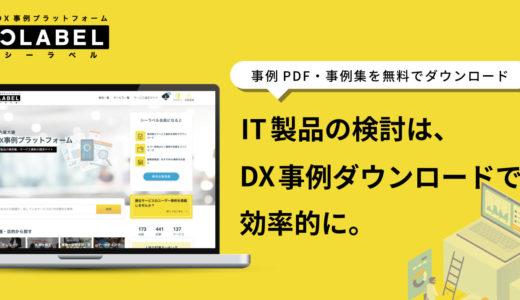 IT製品の検討は、DX 事例ダウンロードで効率的に。DX事例プラットフォーム「シーラベル」より、事例記事のPDFダウンロード機能を公開。