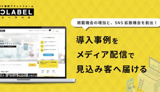 導入事例記事のメディア配信サービスを開始。見込み客に対するサービス認知拡大を実現。