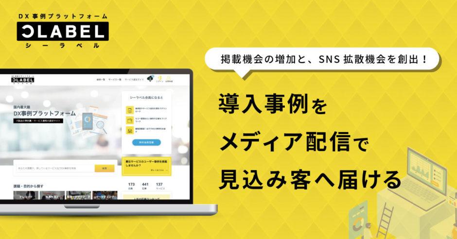 導入事例記事のメディア配信サービスを開始。 DX事例プラットフォーム「シーラベル」で認知拡大の最大化を実現。