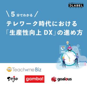 テレワーク時代における「生産性向上DX」の進め方