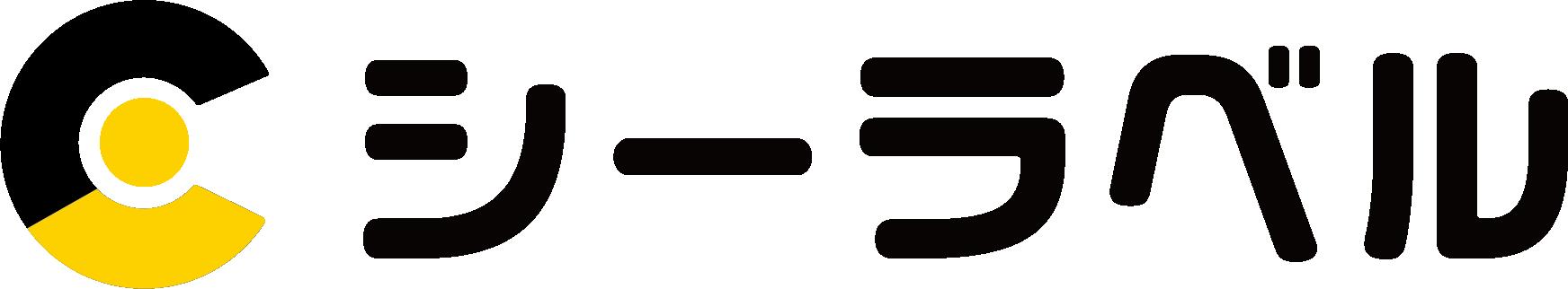 株式会社シーラベル コーポレートサイト