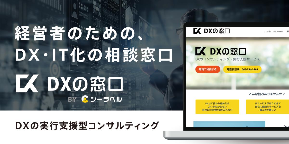DXの窓口 by シーラベル