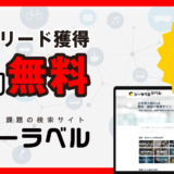 今ならリード獲得2ヶ月無料!国内最大級BtoB 事例・課題の検索サイト「シーラベル」への掲載が秋割実施中。